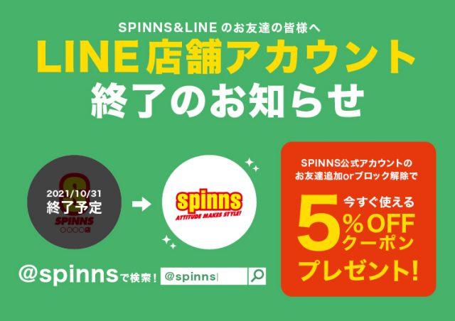 LINE店舗アカウント終了のお知らせ