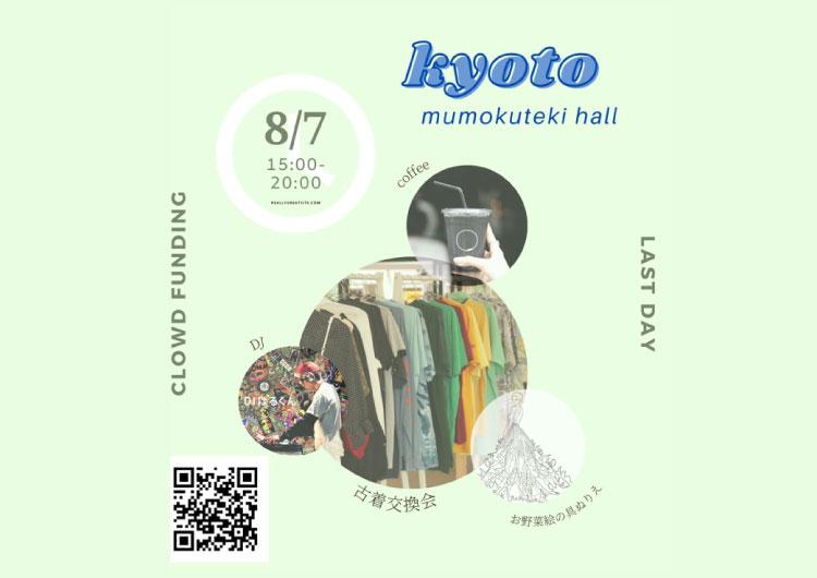 8月7日のイベントレポート @ mumokuteki hall