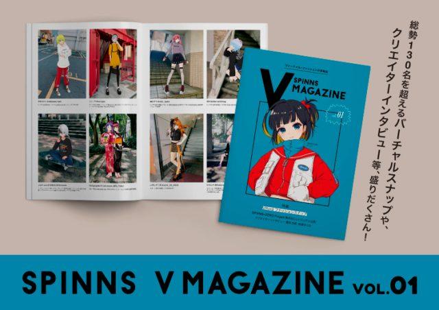 約130名が参加!SPINNSが「バーチャル×ファッション」をテーマにしたフリーマガジンを発行!
