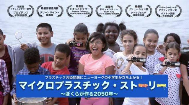 マイクロプラスチック・ストーリー上映会 夏休み プラスティックを減らそう大作戦!!