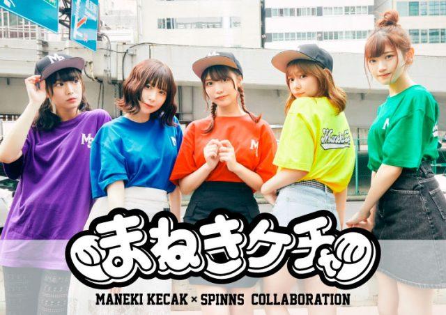 結成3年目で日本武道館公演を開催!大人気アイドルグループ「まねきケチャ」とのコラボレーションアイテム販売決定!