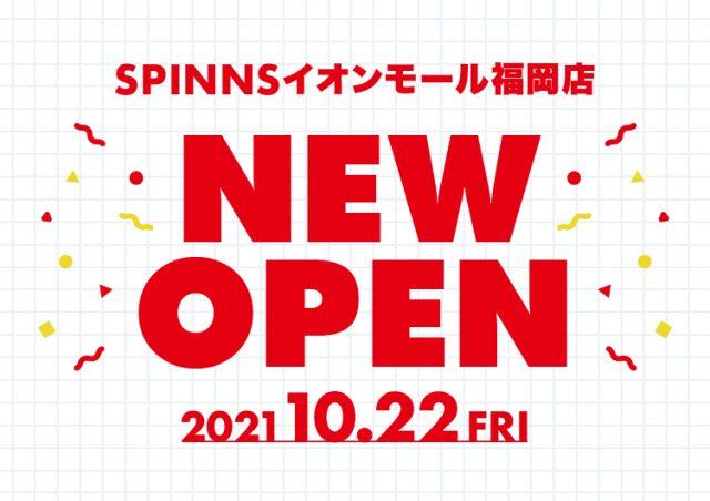 SPINNSがイオンモール福岡店にOPEN!