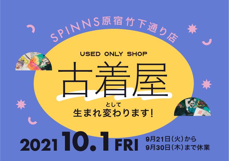 SPINNS原宿竹下通り店が古着屋として生まれ変わります!