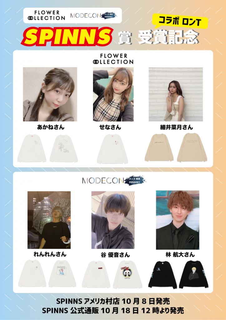 FOLWER COLLECTION & MODECON MEN'S関西FES  受賞者コラボロンT発売