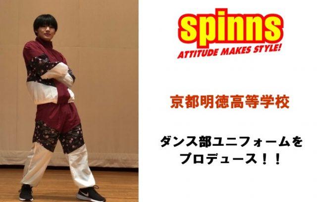 高校ダンス部ユニフォームをSPINNSがプロデュース!