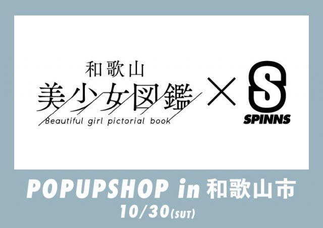 和歌山美少女図鑑×SPINNS POP UP SHOPin和歌山